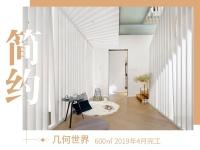 滟瀾新宸-簡約