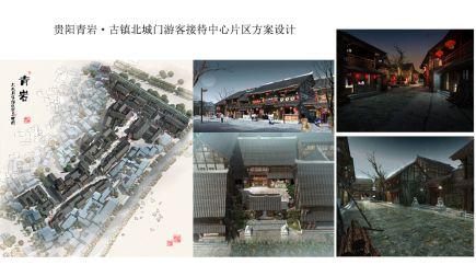王斌設計作品 貴陽青巖●古鎮北城門游客接待中心片區方案設計