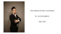 貴陽市建院高級工程師王斌,用心、專注設計作品