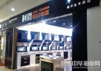 科恩厨房电器辽宁葫芦岛专卖店