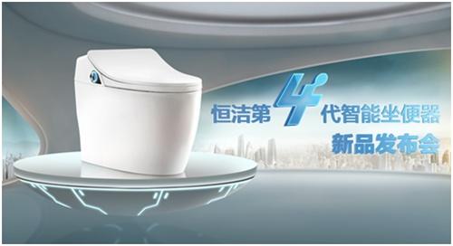 直击2015上海恒洁第四代智能坐便器发布会四