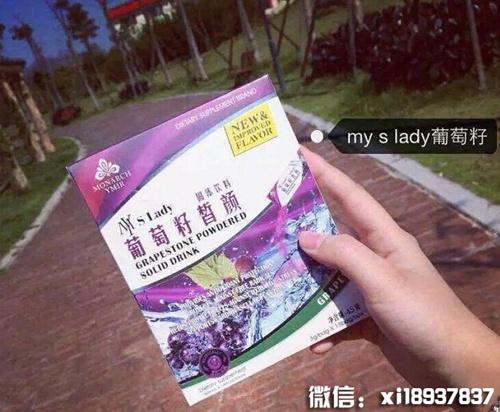 S Lady葡萄籽皙颜固体饮料