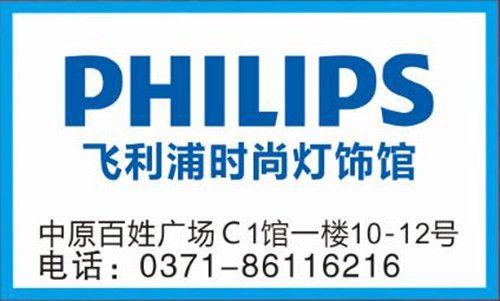 飞利浦汽车照明logo