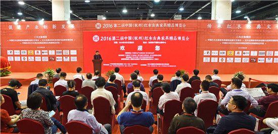 杭州红木古典家具精品博览会昨日开幕