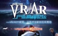 打扮家出席峰会畅谈VR/AR大破局:从技术创新到应用落地