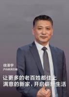 沪尚茗居整体家装体验馆总裁: 徐泽宇