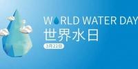 中国水周来了,立升净水助你优化水资源管理