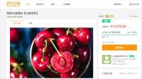 居家推荐:大连樱桃苏宁众筹活动达成率112%!