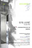 2019武汉第四届空间环境艺术设计大赛即将启动