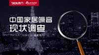 TATA木門助你靜享生活 《中國家居噪音現狀調查》正式上線