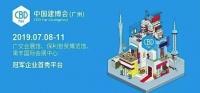 7月廣州建博會劇透!這個定制家居品牌的亮點不容錯過!