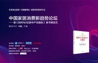 戰略合作 | 2019年中國家居消費新趨勢論壇即將于廣州建博會舉行