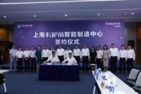 卡萨帝上海启动高端智能制造中心项目