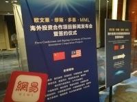 歐文萊、繆斯、多慕與MML品牌合作國際項目,強強聯手全球布局