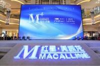 2019M+中國高端室內設計大賽·北京賽區頒獎典禮圓滿舉行