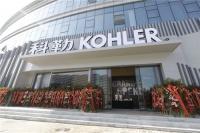 科勒北京設計體驗中心開幕 智能衛浴引導家居新潮流