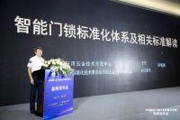 """""""中国智能门锁行业质量与消费""""新闻发布会在京召开"""