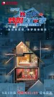 9月4日开播《梦想改造家》第六季暖心回归