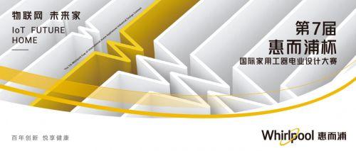 """第七届""""惠而浦杯""""国际家用电器工业设计大赛正式开启"""