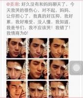 姜潮九連拍哭照皆因想家  戀家男生家里原來長這樣