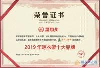 星翔奖2019晾衣架十大品牌榜单揭晓! 王力快干全智能晾衣机成功斩获桂冠