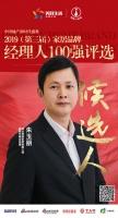 宝源家居朱玉朋:员工是企业最大的生产力