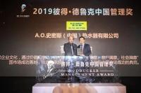 A.O.史密斯问鼎2019彼得•德鲁克中国管理奖