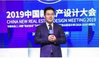 廣州設計周 博德2019年度住宅公寓設計師頒獎禮圓滿落幕