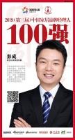 快訊:歐亞達家居彭成榮獲2019中國家居品牌經理人100強