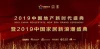 再出發 2019中國地產新時代盛典暨中國家居新浪潮盛典圓滿
