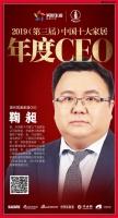 中國家居年度十大CEO鞠昶:個性化定制是行業最大風口