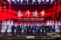 """快訊:書香門地卜立新榮獲""""2019中國十大家居年度CEO"""""""
