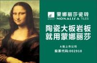 """蒙娜丽莎瓷砖获""""广东制造业500强"""""""
