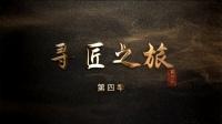 富兰克浴室柜《寻匠之旅纪录片》:内心所向,只为寻匠
