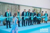 斯可馨全屋優選蘇州店開業儀式圓滿落幕