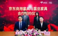 京東商用聯合品牌構建企業辦公服務標準 首周簽約5家辦公家具知名品牌
