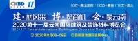 2020云南建博會|兔寶寶——中國裝飾板行業首家上市公司