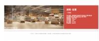 小楓設計出品:萬達佳惠超市開業獲200余萬業績!