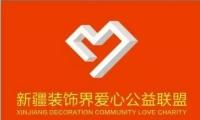 新疆裝飾界愛心公益聯盟與恒想創客達成戰略合作協議!