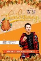 英鼎·感恩節丨對生命中重要的人說句謝謝,感恩一路相伴