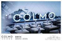 COLMO品牌武漢區域發布會 以理性美學賦能高端品質生活