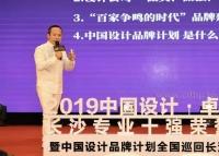 2019中國設計品牌計劃全國巡回長沙站啟動儀式舉辦