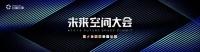 智能家居行業年度貢獻人物獎——UIOT超級智慧家CEO葉龍