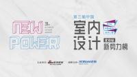 第三屆中國室內設計新勢力榜全國TOP10人物—楊東子
