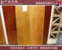 安信古夷蘇木植物油實木地板評測