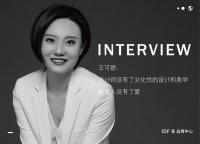 王可嬌:設計師沒有文化性的設計和美學,就像人沒有愛