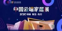 """2020首屆中國云端家居展""""CCFF家居大獎""""評選啟動"""