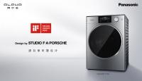 再獲殊榮 松下ALPHA洗衣機榮膺2020iF國際設計大獎
