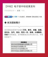 飞利浦智能锁荣获万科等11家地产商电子锁品类供应商