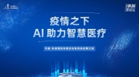 科创微论坛:AI助力智慧医疗共同云端抗疫